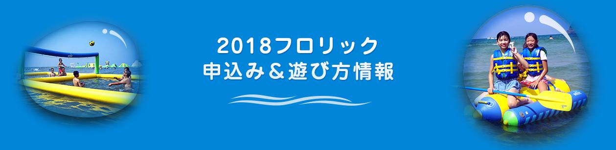 2018フロリック申込み&遊び方情報