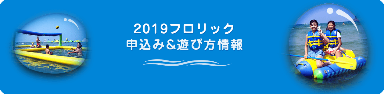 2019フロリック申込み&遊び方情報