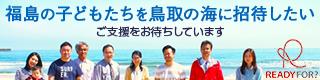 福島の子どもたちを鳥取の海に呼びたい